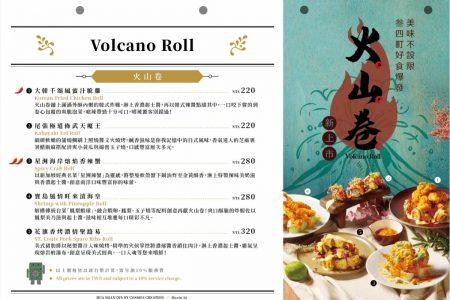 火山卷 菜單