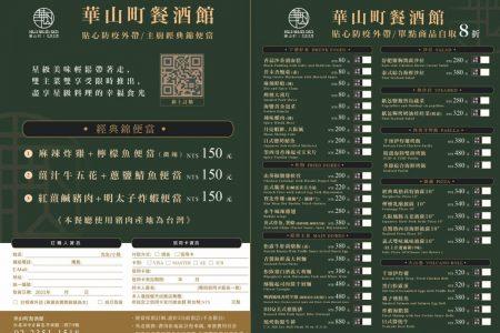 華山町餐酒館防疫外帶餐EDM-20210815.jpg