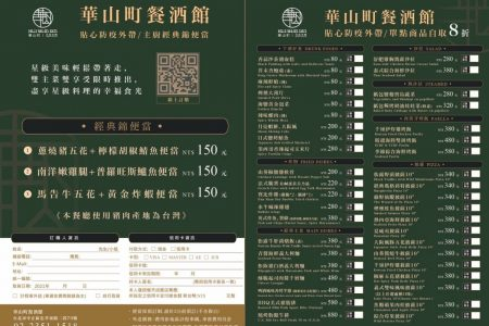 華山町餐酒館防疫外帶餐EDM-20210906