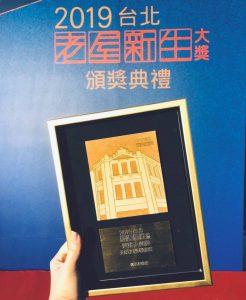 2019台北老屋新生大獎 天成文旅華山町網路人氣獎第一名1