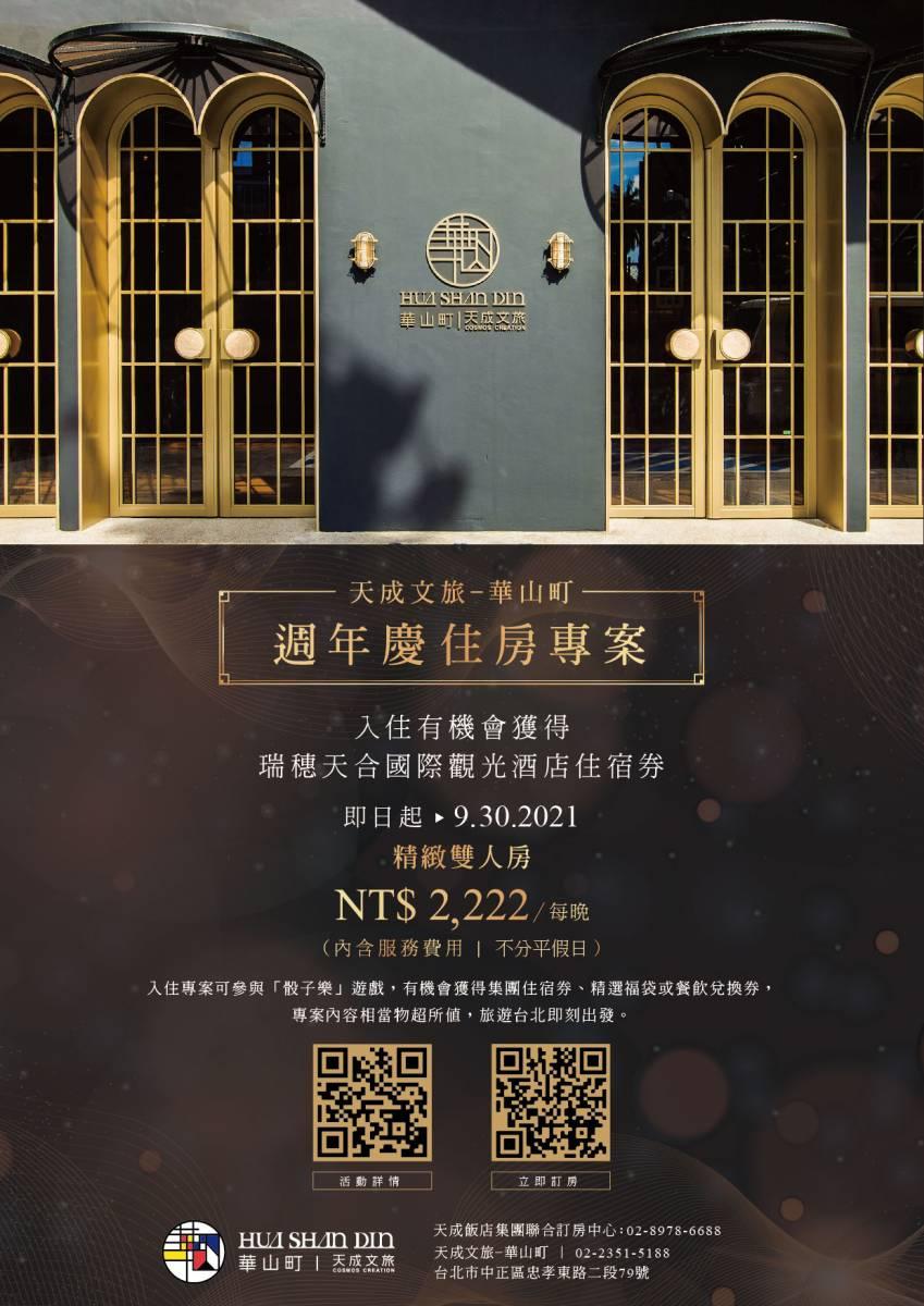 20210623_周年慶住房專案 (2)