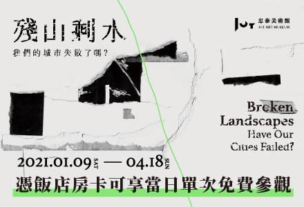 天成飯店集團台北四館住客專屬優惠憑房卡免費參訪忠泰美術館當期展覽《殘山剩水─我們的城市失敗了嗎?》