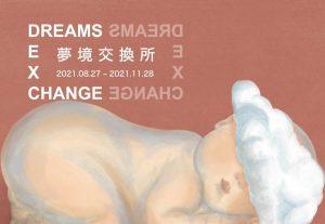 2021-華山町-張為雲 夢境交換所活動邀請卡-W16xH11cm-01