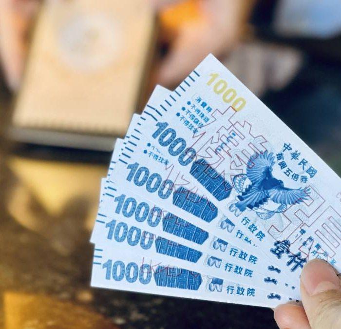 天成飯店集團 五倍券用餐加倍送最高折抵7,500元,持五倍券1500元住房最高折抵13,200元 最高放大8.8倍回饋