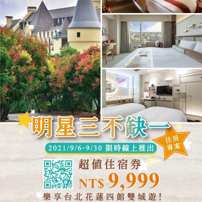 天成飯店集團 明星三不缺一住房專案