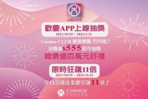 2021-歡慶Cosmos CLUB APP上線-BANNER-500x750px